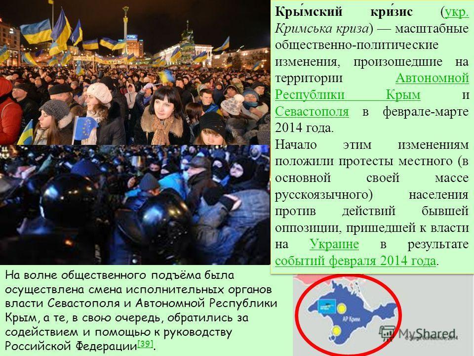 Подразделяется на 27 административно-территориальных единиц, 24 из которых являются областями, 1 автономной республикой Крым и 2 представляют собой города государственного подчинения (Киев, Севастополь).областямиавтономной республикой ЕвромайданЕвром