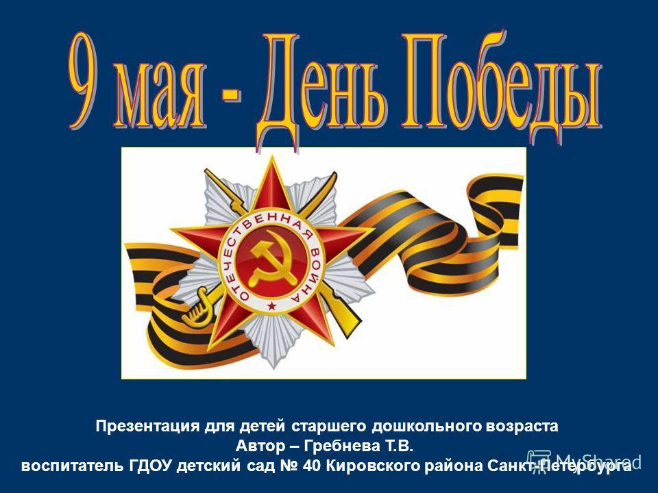 Скачать бесплатно объявление 9 мая где можно подать частное объявление по недвижимости в усть-каменогорске чер