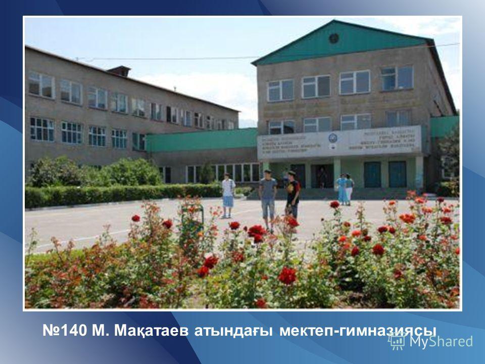 140 М. Мақатаев атындағы мектеп-гимназиясы