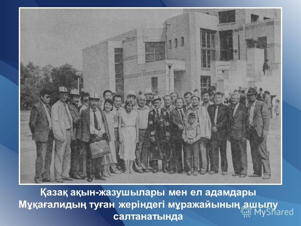 Қазақ ақын-жазушылары мен ел адамдары Мұқағалидың туған жеріндегі мұражайының ашылу салтанатында