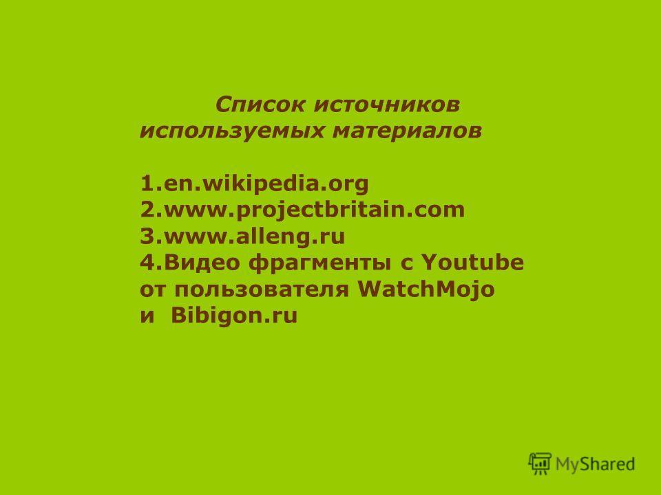 Список источников используемых материалов 1.en.wikipedia.org 2.www.projectbritain.com 3.www.alleng.ru 4.Видео фрагменты с Youtube от пользователя WatchMojo и Bibigon.ru