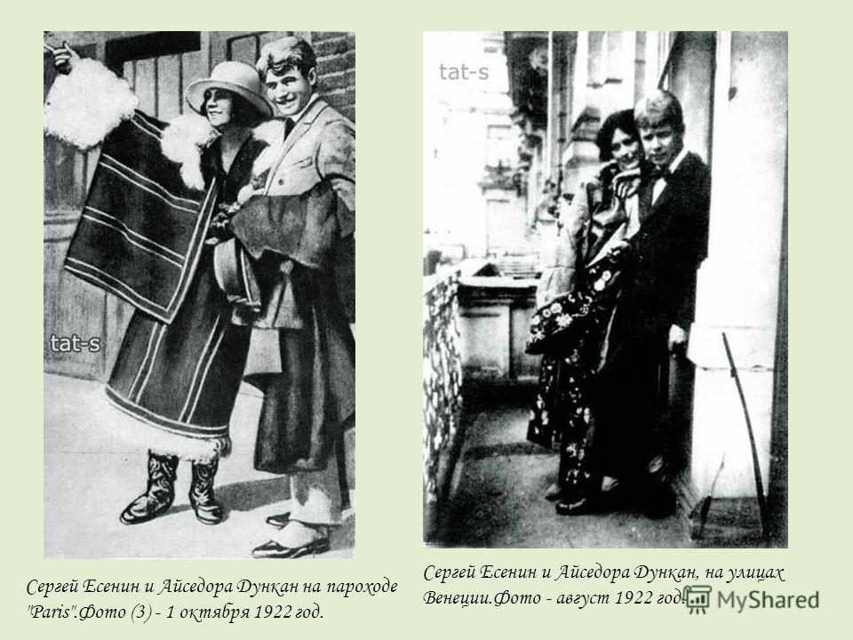 Сергей Есенин и Айседора Дункан, на улицах Венеции.Фото - август 1922 год. Сергей Есенин и Айседора Дункан на пароходе Paris.Фото (3) - 1 октября 1922 год.