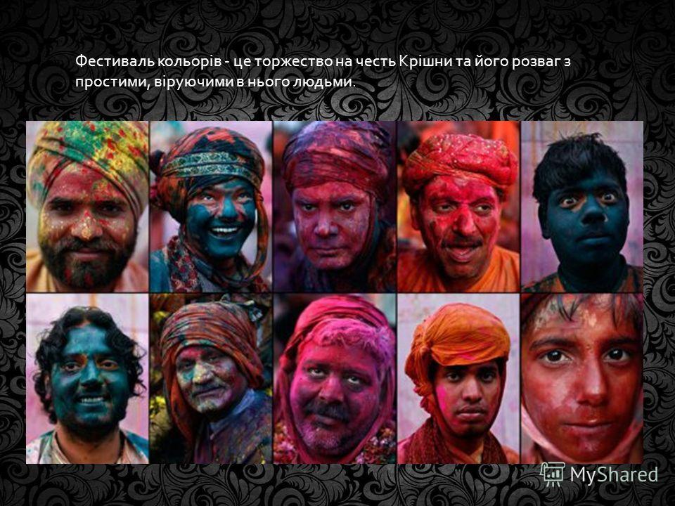 Фестиваль кольорів - це торжество на честь Крішни та його розваг з простими, віруючими в нього людьми.