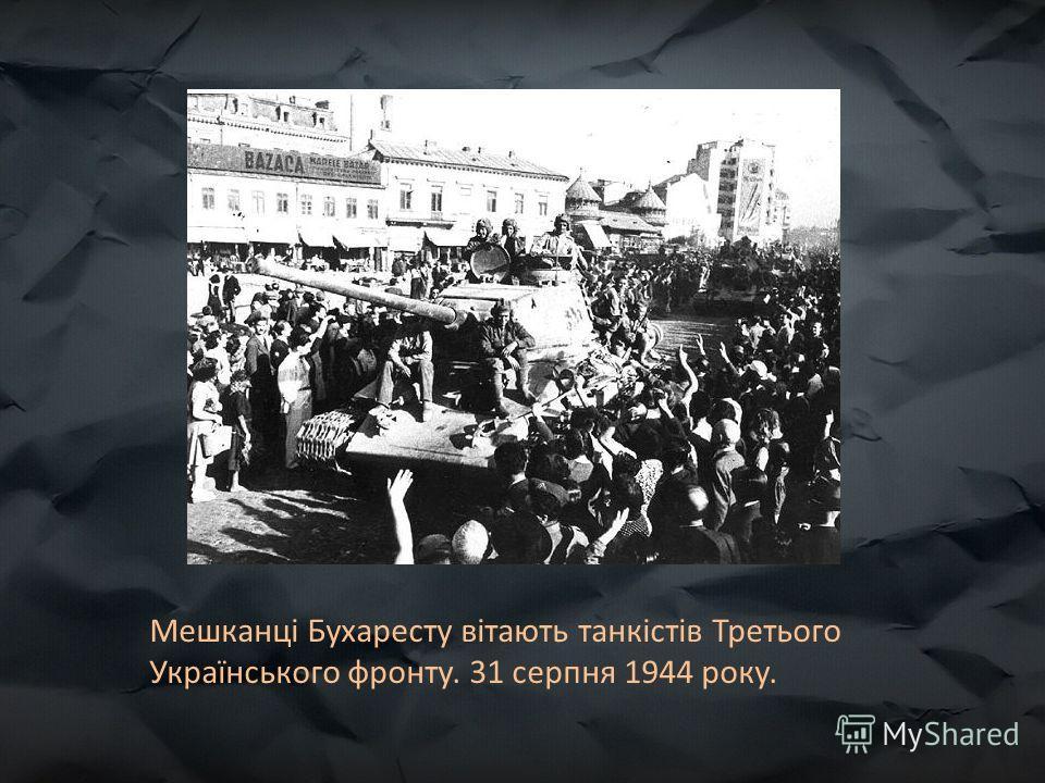 Мешканці Бухаресту вітають танкістів Третього Українського фронту. 31 серпня 1944 року.
