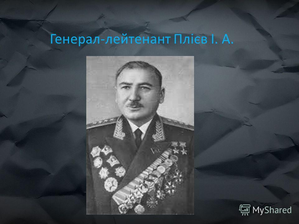 Генерал-лейтенант Плієв І. А.