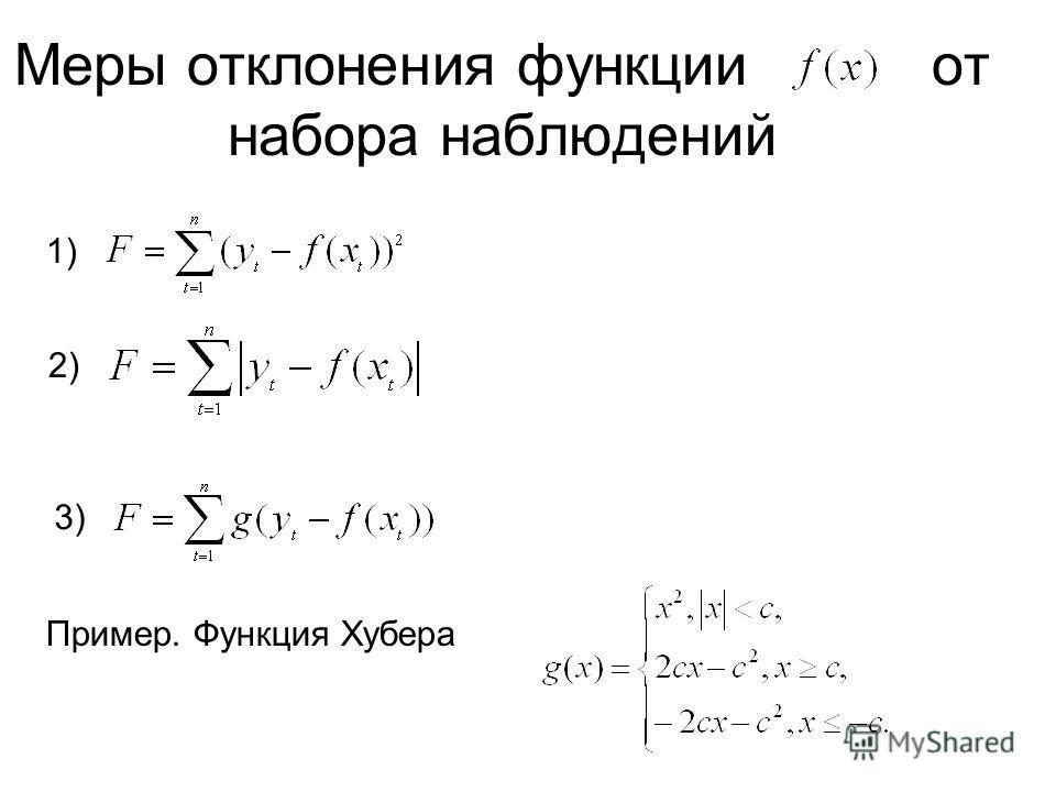 Меры отклонения функции от набора наблюдений 1) 2) 3) Пример. Функция Хубера