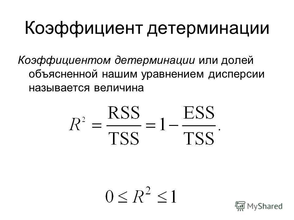 Коэффициент детерминации Коэффициентом детерминации или долей объясненной нашим уравнением дисперсии называется величина