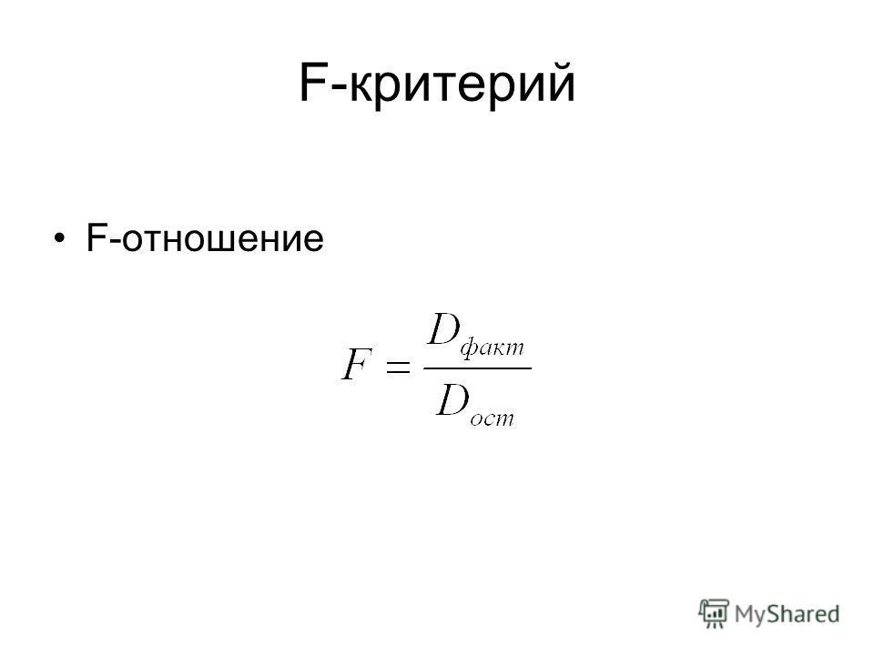 F-критерий F-отношение