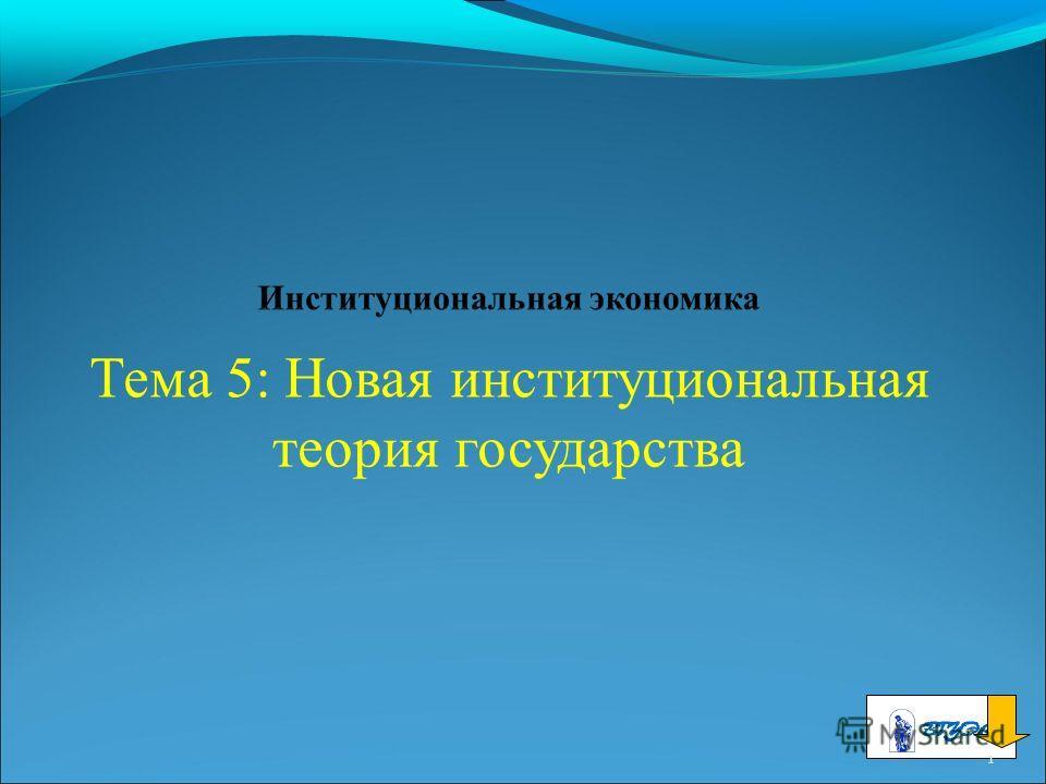 Тема 5: Новая институциональная теория государства 1