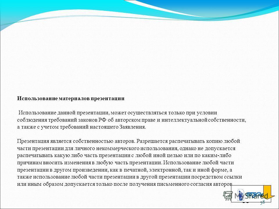 58 Использование материалов презентации Использование данной презентации, может осуществляться только при условии соблюдения требований законов РФ об авторском праве и интеллектуальной собственности, а также с учетом требований настоящего Заявления.
