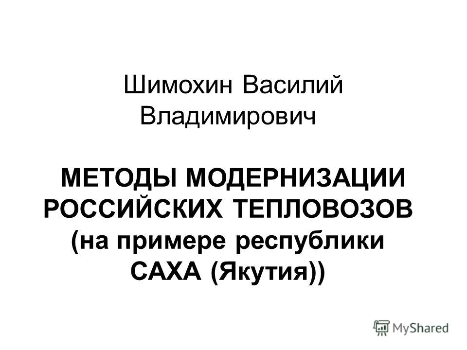 Шимохин Василий Владимирович МЕТОДЫ МОДЕРНИЗАЦИИ РОССИЙСКИХ ТЕПЛОВОЗОВ (на примере республики САХА (Якутия))