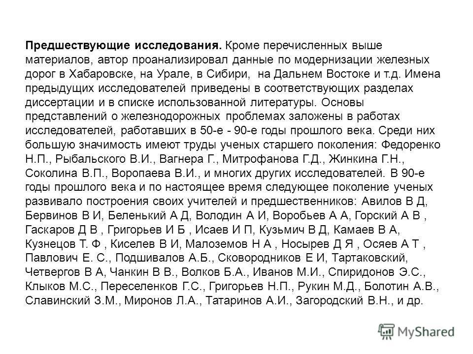 Предшествующие исследования. Кроме перечисленных выше материалов, автор проанализировал данные по модернизации железных дорог в Хабаровске, на Урале, в Сибири, на Дальнем Востоке и т.д. Имена предыдущих исследователей приведены в соответствующих разд