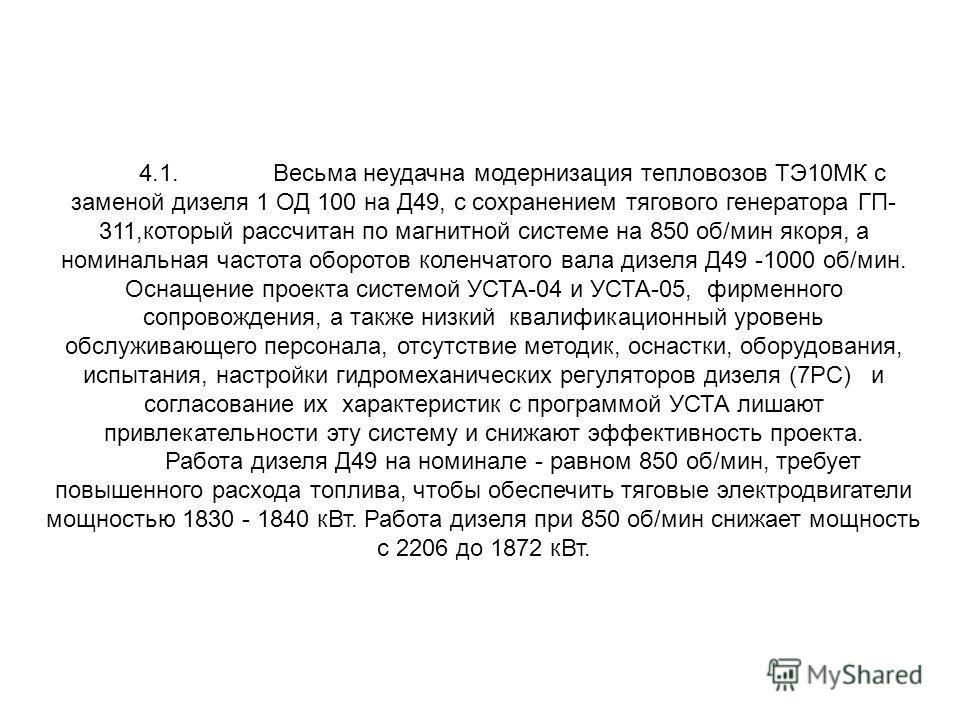 4.1.Весьма неудачна модернизация тепловозов ТЭ10МК с заменой дизеля 1 ОД 100 на Д49, с сохранением тягового генератора ГП- 311,который рассчитан по магнитной системе на 850 об/мин якоря, а номинальная частота оборотов коленчатого вала дизеля Д49 -100