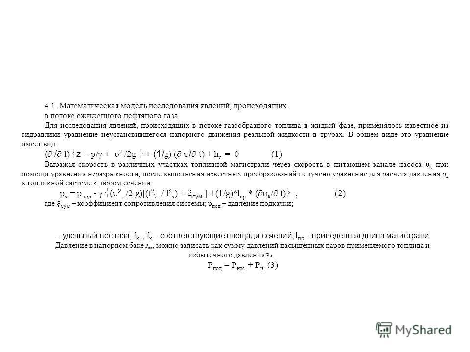 4.1. Математическая модель исследования явлений, происходящих в потоке сжиженного нефтяного газа. Для исследования явлений, происходящих в потоке газообразного топлива в жидкой фазе, применялось известное из гидравлики уравнение неустановившегося на