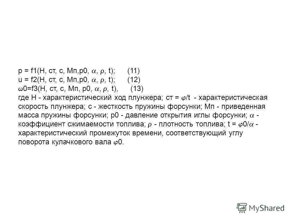 p = f1(H, ст, с, Мп,р0,,, t); (11) u = f2(H, ст, с, Мп,р0,,, t); (12) 0=f3(H, ст, с, Мп, р0,,, t), (13) где Н - характеристический ход плунжера; ст = /t - характеристическая скорость плунжера; с - жесткость пружины форсунки; Мп - приведенная масса п