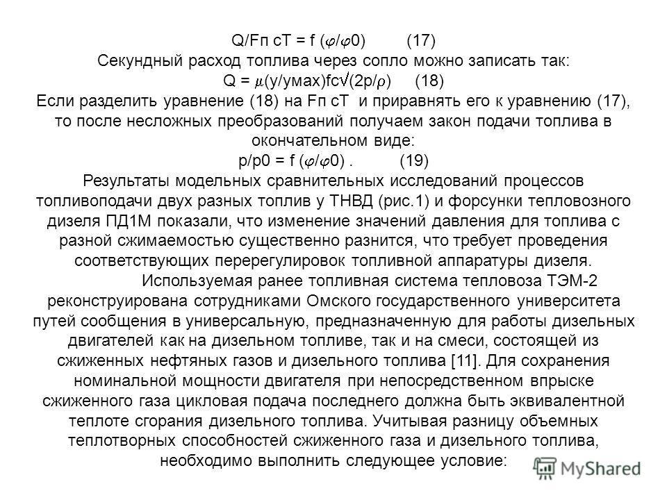Q/Fп cT = f ( / 0) (17) Секундный расход топлива через сопло можно записать так: Q = (y/yмах)fc (2p/ ) (18) Если разделить уравнение (18) на Fп cT и приравнять его к уравнению (17), то после несложных преобразований получаем закон подачи топлива в ок