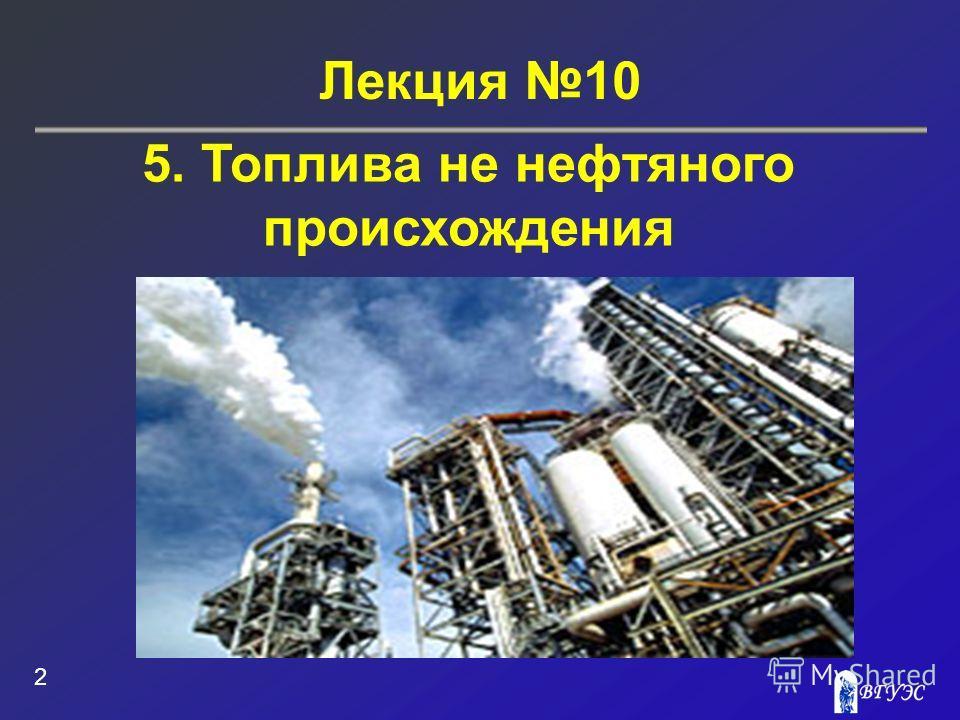 5. Топлива не нефтяного происхождения 2 Лекция 10