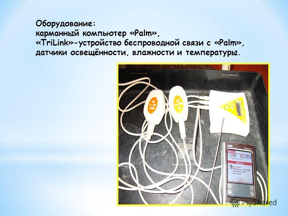 Оборудование: карманный компьютер «Palm», «TriLink»-устройство беспроводной связи с «Palm», датчики освещённости, влажности и температуры.