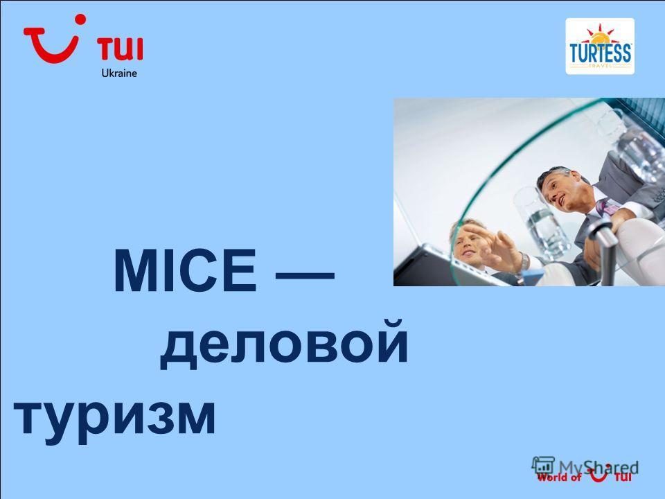 MICE деловой туризм