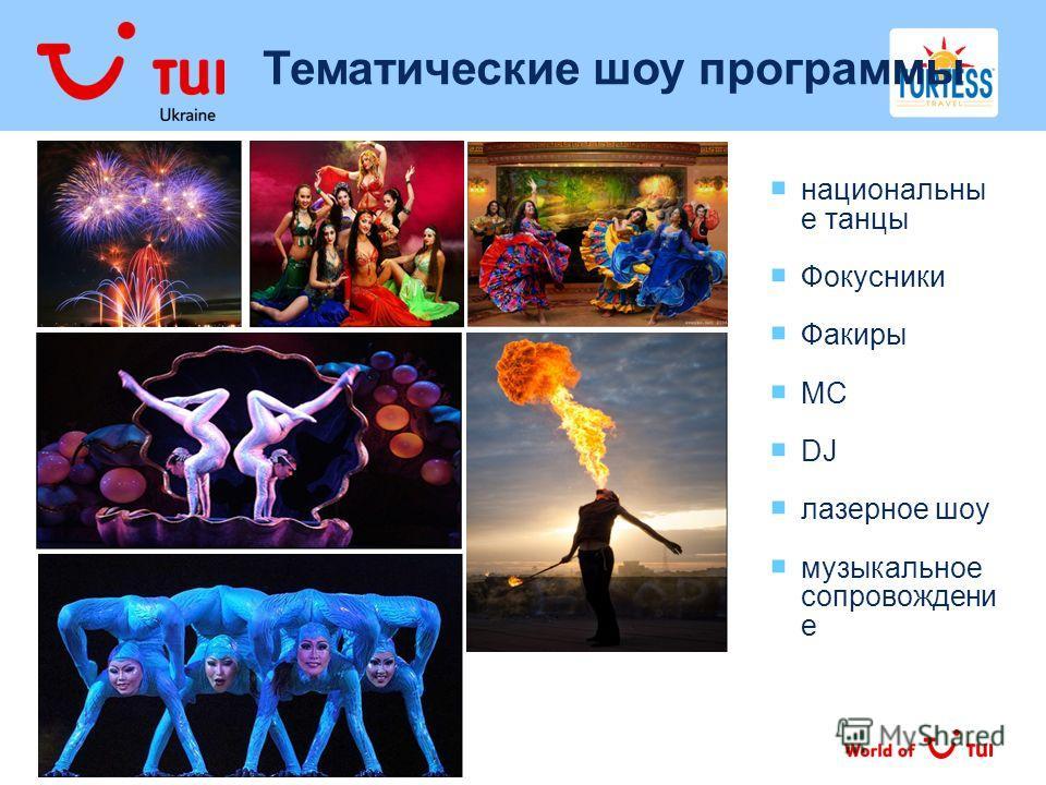 Тематические шоу программы национальны е танцы Фокусники Факиры MC DJ лазерное шоу музыкальное сопровождени е