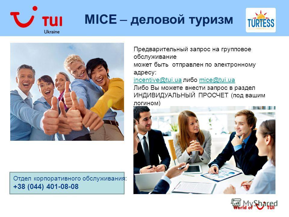 Предварительный запрос на групповое обслуживание может быть отправлен по электронному адресу: incentive@tui.uaincentive@tui.ua либо mice@tui.uamice@tui.ua Либо Вы можете внести запрос в раздел ИНДИВИДУАЛЬНЫЙ ПРОСЧЕТ (под вашим логином) на сайте http: