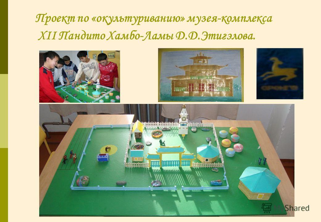 Проект по «окультуриванию» музея-комплекса XII Пандито Хамбо-Ламы Д.Д.Этигэлова.