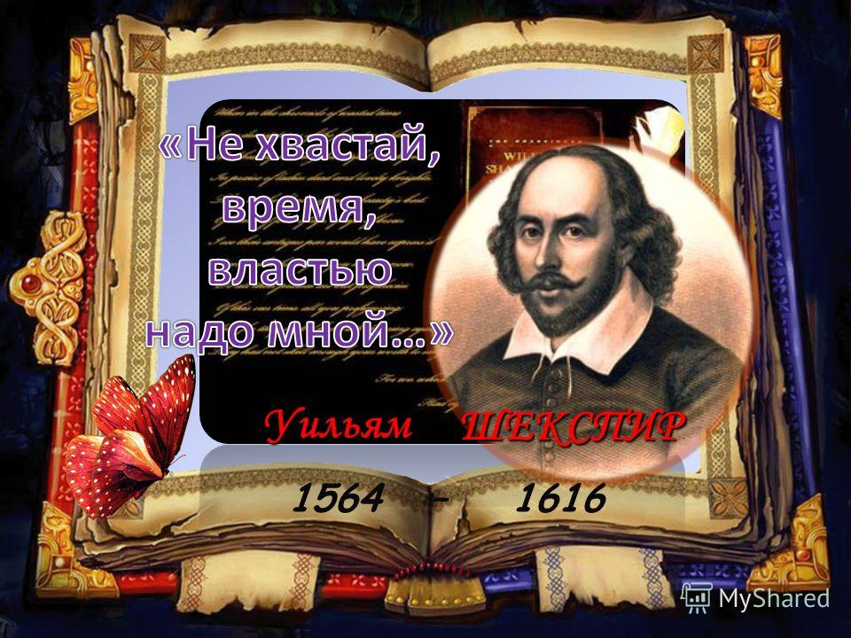 1564 – 1616 Уильям ШЕКСПИР