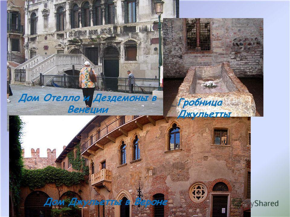 Дом Отелло и Дездемоны в Венеции Гробница Джульетты Дом Джульетты в Вероне