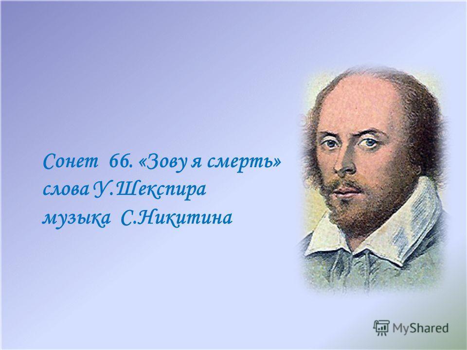Сонет 66. «Зову я смерть» слова У.Шекспира музыка С.Никитина