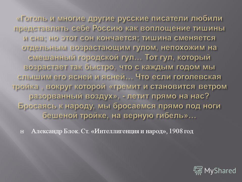 Александр Блок. Ст. « Интеллигенция и народ », 1908 год