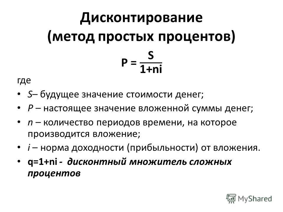 Дисконтирование (метод простых процентов)