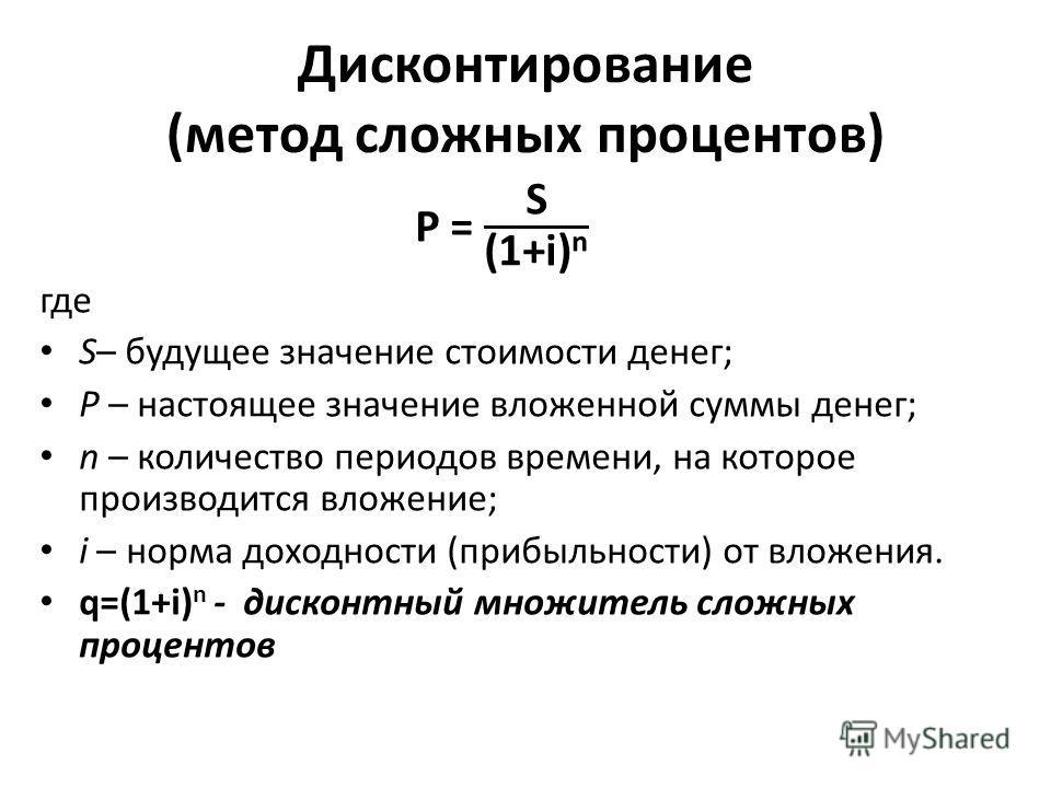 Дисконтирование (метод сложных процентов)