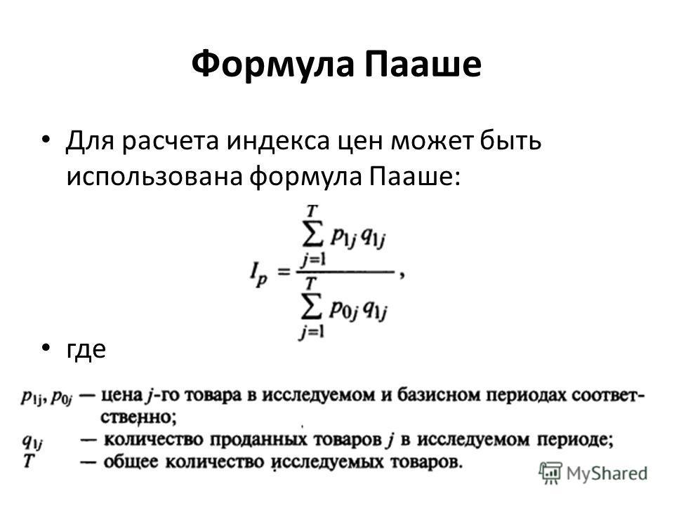 Формула Пааше Для расчета индекса цен может быть использована формула Пааше: где