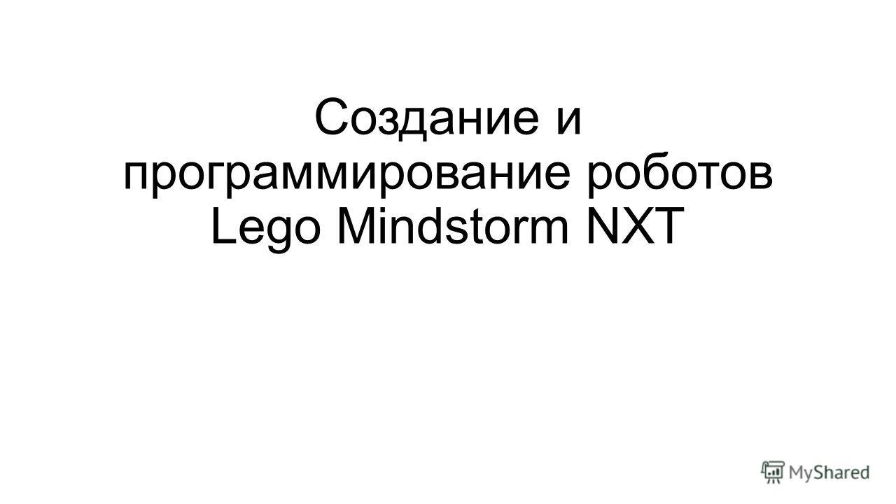 Создание и программирование роботов Lego Mindstorm NXT