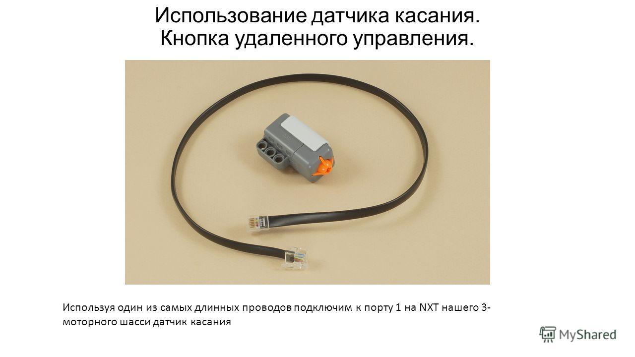 Использование датчика касания. Кнопка удаленного управления. Используя один из самых длинных проводов подключим к порту 1 на NXT нашего 3- моторного шасси датчик касания Используйте один из самых длинных проводов для подключения датчика касания к пор