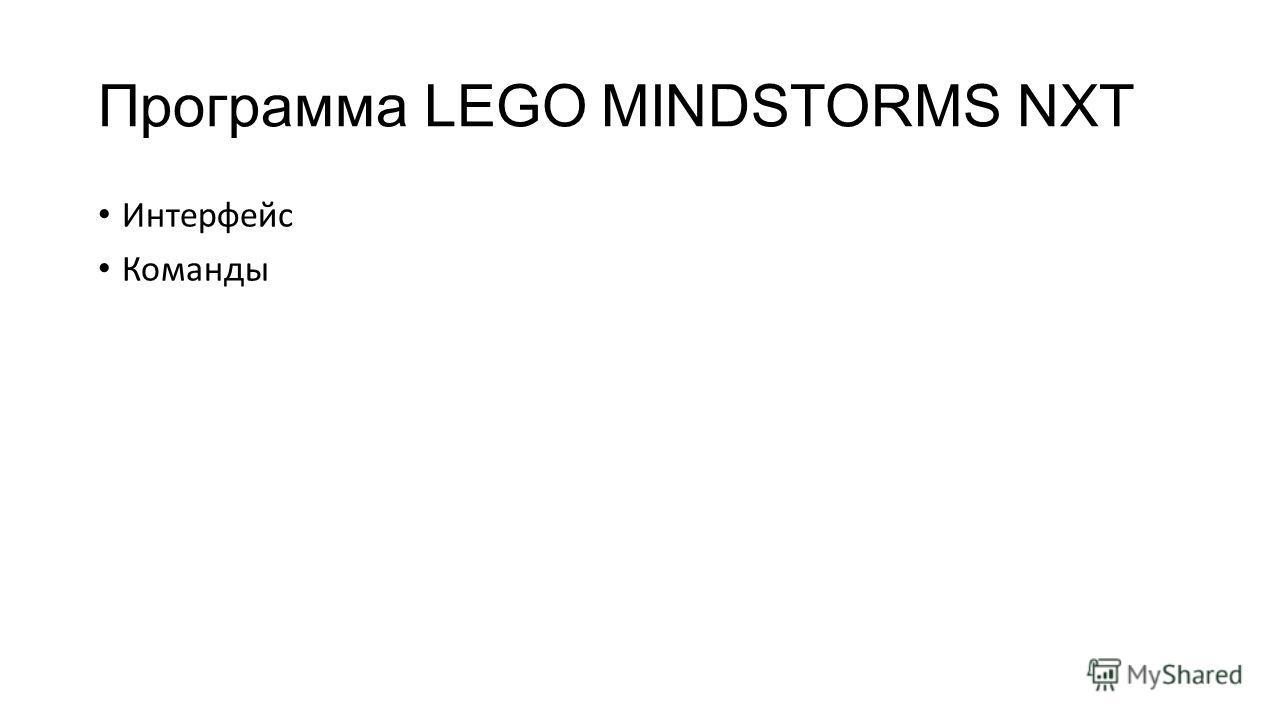 Программа LEGO MINDSTORMS NXT Интерфейс Команды