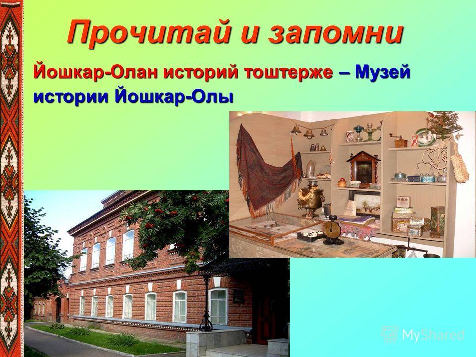 Прочитай и запомни Йошкар-Олан историй тоштерже – Музей истории Йошкар-Олы