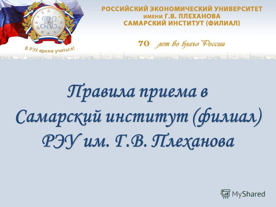 Правила приема в Самарский институт (филиал) РЭУ им. Г.В. Плеханова