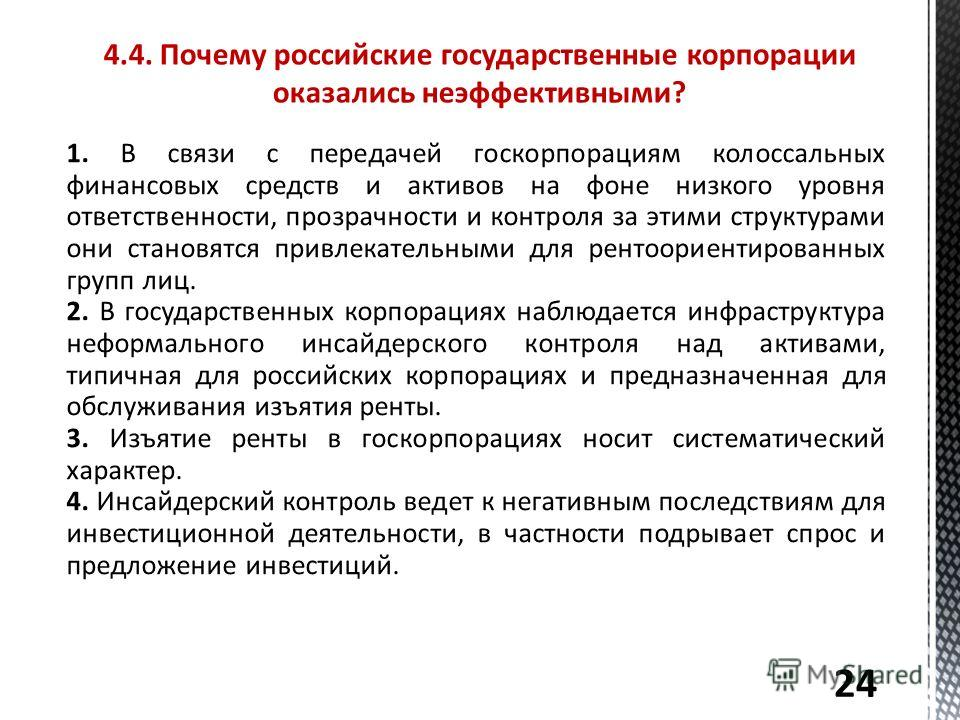 4.4. Почему российские государственные корпорации оказались неэффективными? 24
