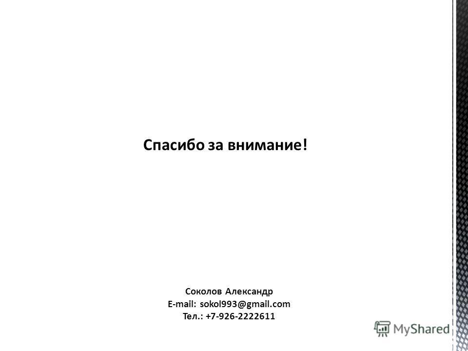 Спасибо за внимание! Соколов Александр E-mail: sokol993@gmail.com Тел.: +7-926-2222611