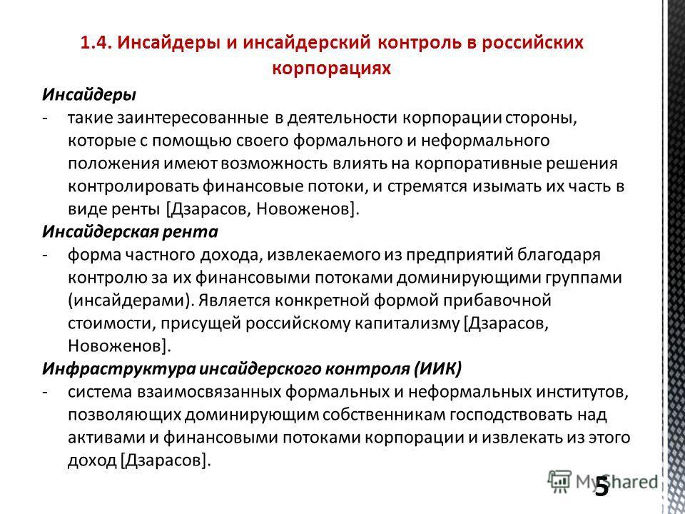 1.4. Инсайдеры и инсайдерский контроль в российских корпорациях 5