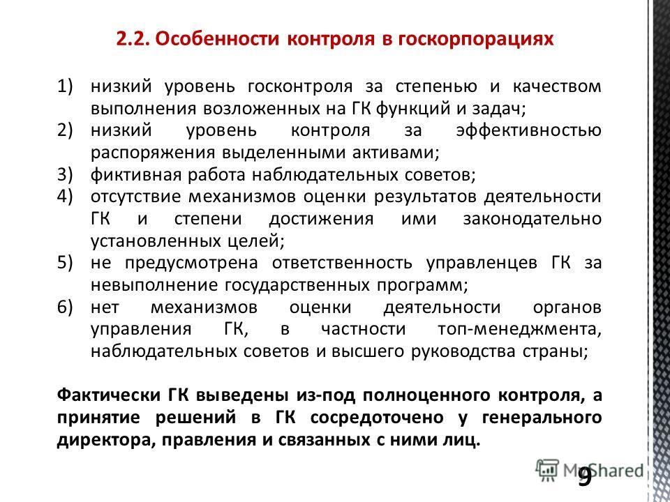 2.2. Особенности контроля в госкорпорациях 9