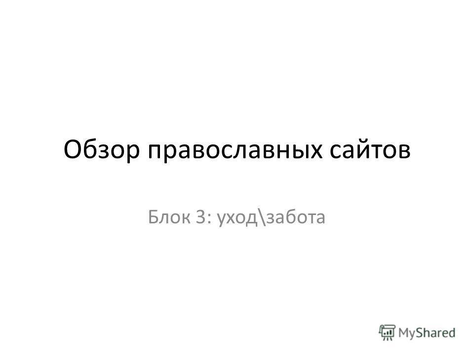 Обзор православных сайтов Блок 3: уход\забота