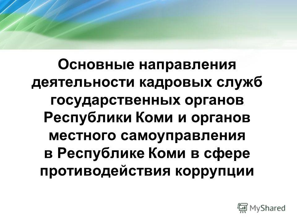 Основные направления деятельности кадровых служб государственных органов Республики Коми и органов местного самоуправления в Республике Коми в сфере противодействия коррупции