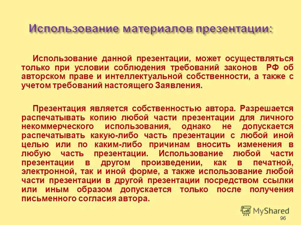 Использование данной презентации, может осуществляться только при условии соблюдения требований законов РФ об авторском праве и интеллектуальной собственности, а также с учетом требований настоящего Заявления. Презентация является собственностью авто