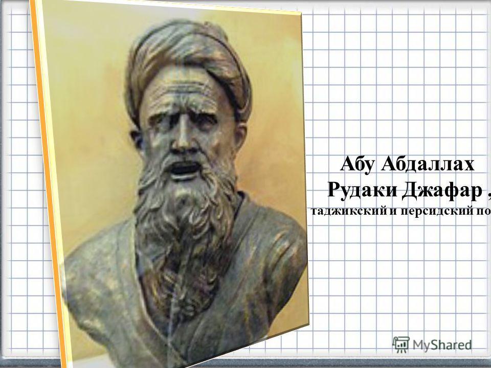 Абу Абдаллах Рудаки Джафар, таджикский и персидский поэт