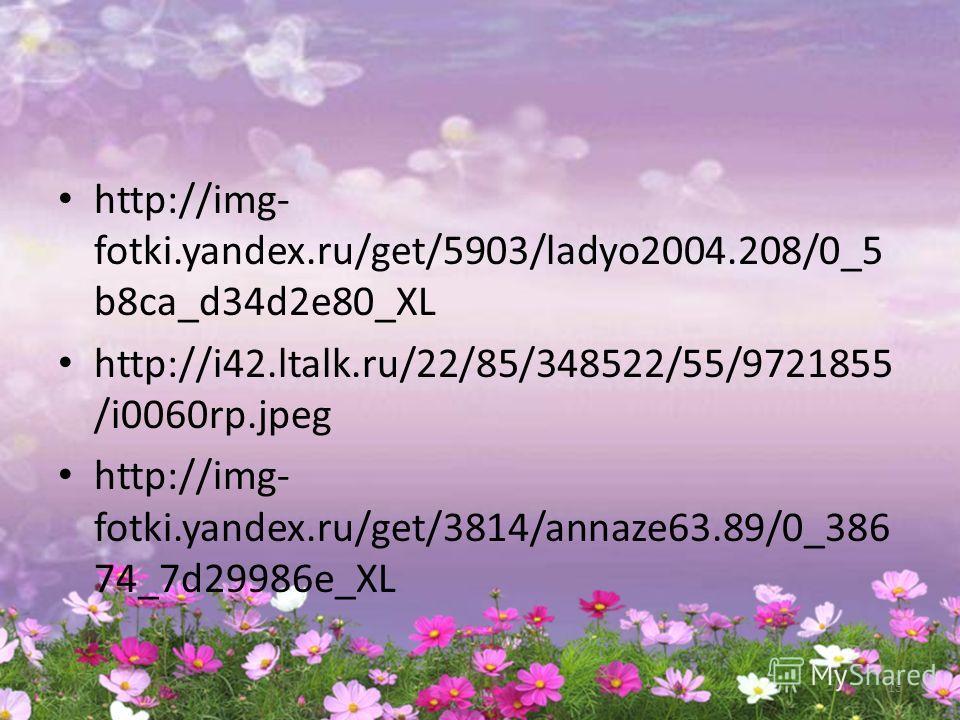 http://img- fotki.yandex.ru/get/5903/ladyo2004.208/0_5 b8ca_d34d2e80_XL http://i42.ltalk.ru/22/85/348522/55/9721855 /i0060rp.jpeg http://img- fotki.yandex.ru/get/3814/annaze63.89/0_386 74_7d29986e_XL 15