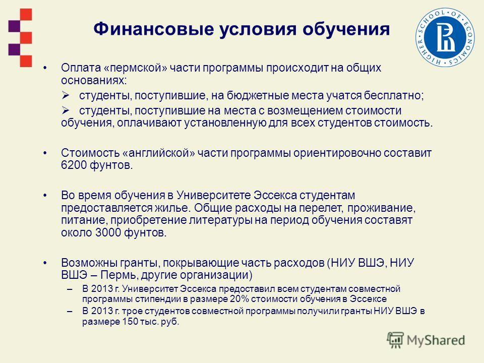 Финансовые условия обучения Оплата «пермской» части программы происходит на общих основаниях: студенты, поступившие, на бюджетные места учатся бесплатно; студенты, поступившие на места с возмещением стоимости обучения, оплачивают установленную для вс