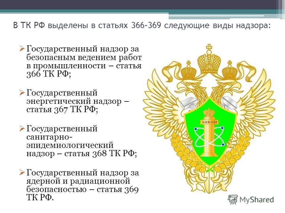 Государственный надзор за ядерной и радиационной безопасности