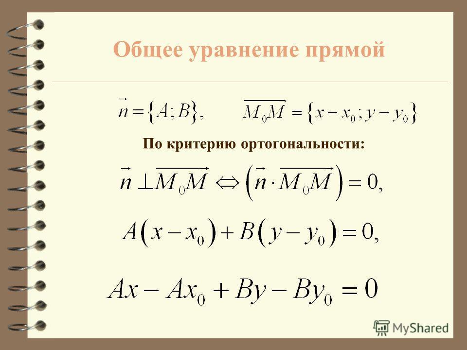 Общее уравнение прямой По критерию ортогональности скалярное произведение этих векторов должно равняться нулю Пусть прямая проходит через точку и перпендикулярна вектору